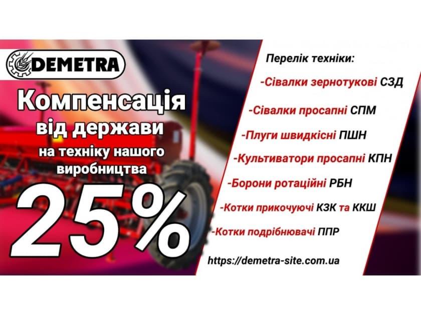 Техника с компенсацией 25% от государства!