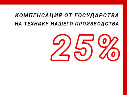 Сельхозтехника с компенсацией 25%