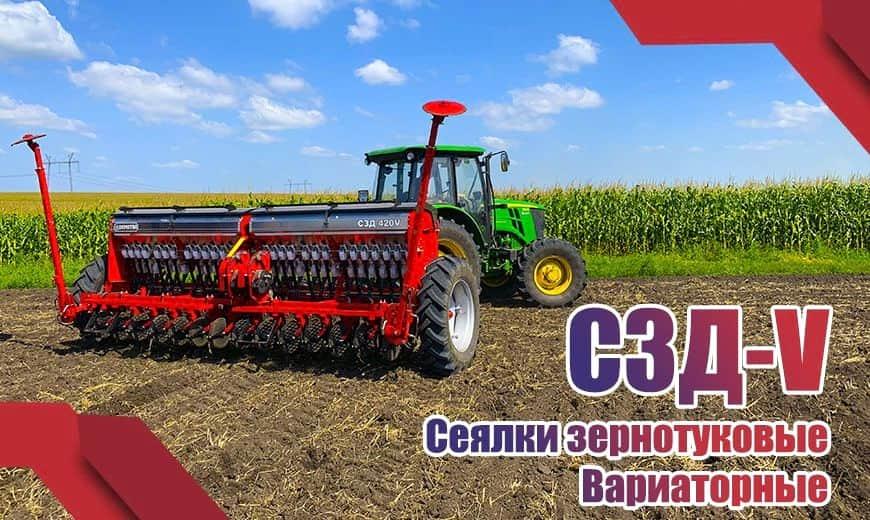 Зернотуковые вариаторные сеялки СЗД-V
