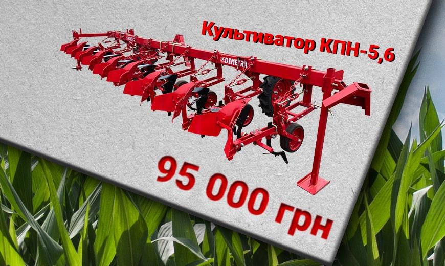 Акция на культиватор просапной КПН-5,6 (8 рядный)